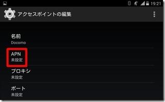 Nexus7-settei (6)