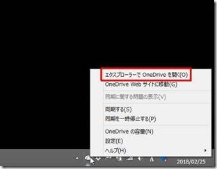 OneDriveーDdrive-henkou (2)