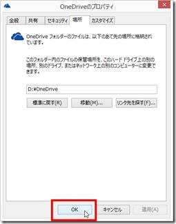 OneDriveーDdrive-henkou (9-1)