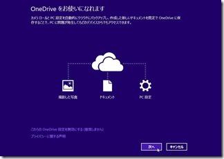 OneDriveーinstallーpc (18)