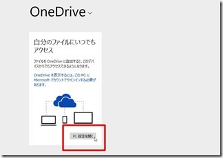 OneDriveーinstallーpc (2)