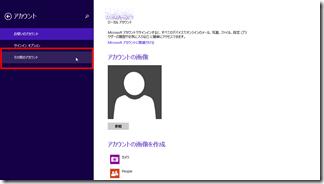 OneDriveーinstallーpc (4)