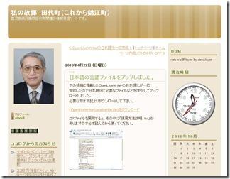 OpenLiveWriter-nihongoka (2)
