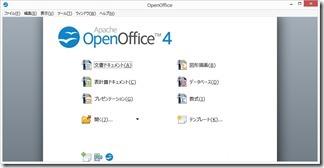 OpenOffice-nihongoka (12)