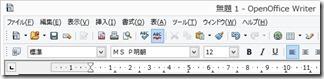 OpenOffice-nihongoka (13-2)