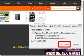 OpenOffice-nihongoka (7)