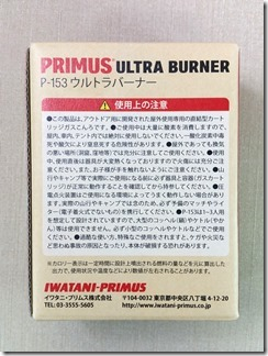 PRIMUS-urutoragasuba-na-p-153 (4)