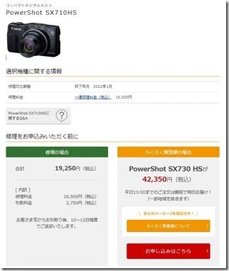 PowerShot-SX710HS-bunkai (17)