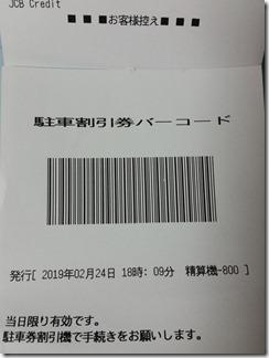 SPAandHOTEL-suisyun-matuiyamate (23)
