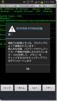 SYSTEM-STORAGE (1)