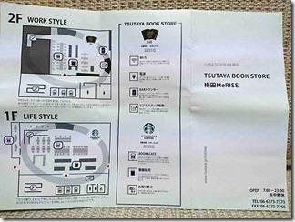 TSUTAYA-BOOK-STORE-umeda-MeRISE (3)
