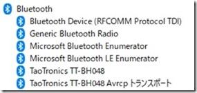 TT-BH048-Bluetooth-setuzoku (13)