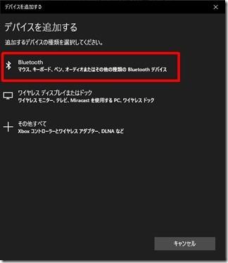 TT-BH048-Bluetooth-setuzoku (8)
