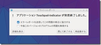 Touchpad-Indicator (11)
