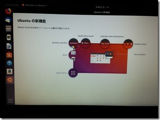 Ubuntu18-04 (17)