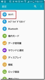 Wi-Fi-sumaho-mac (1)
