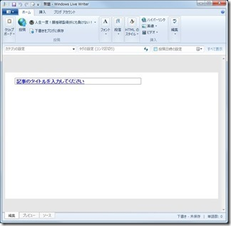 Windows-Live-Writer-install (1)