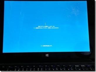 Windows10-MT-WN1001-syokika- (10)