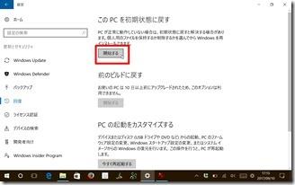 Windows10-MT-WN1001-syokika- (4)