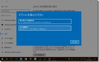 Windows10-MT-WN1001-syokika- (5)