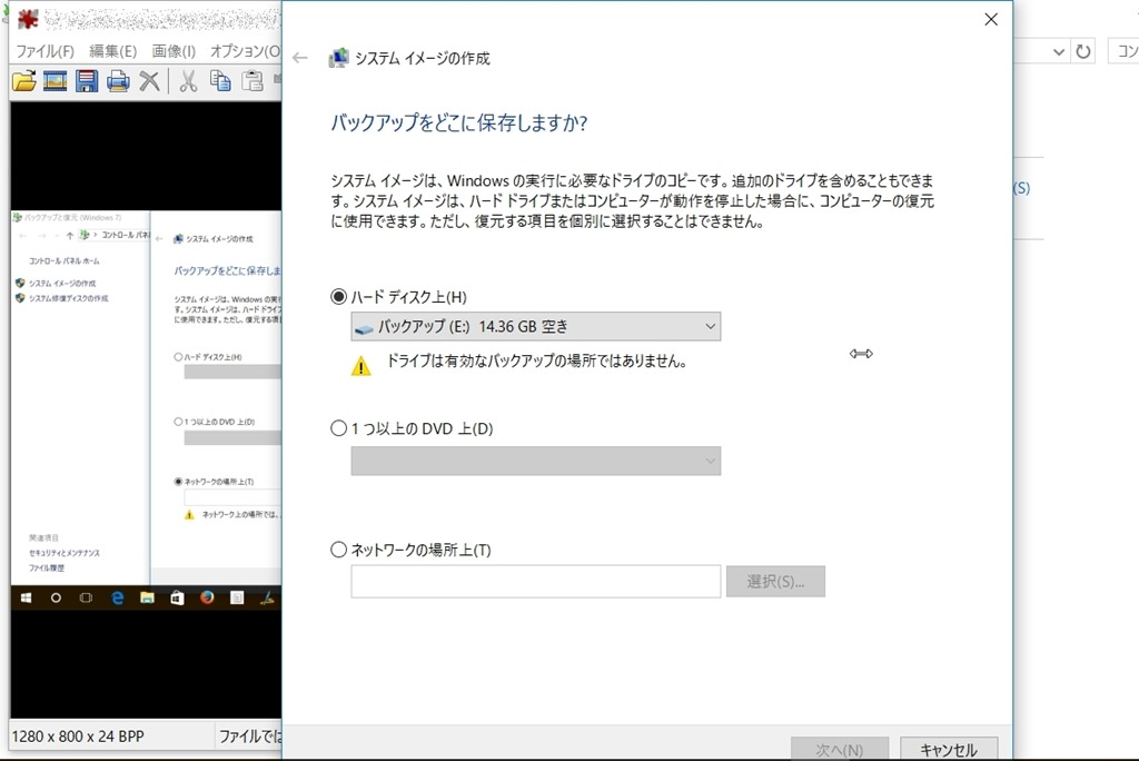Windows10,backup (7)