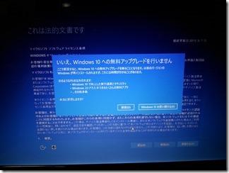 Windows10-upgread (3)