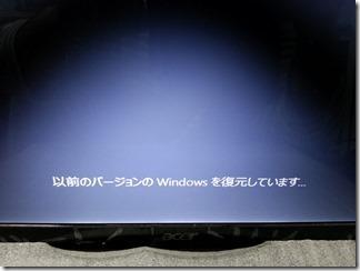 Windows10-upgread (4)