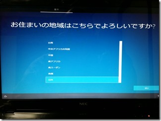 Windows10install (17)
