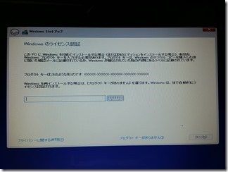 Windows10install (8)