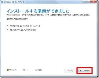 Windows7kara10niupgread (14-1)