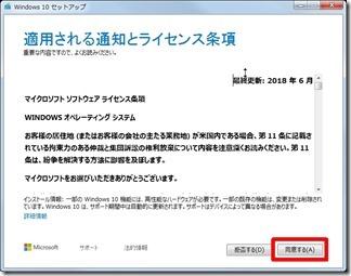 Windows7kara10niupgread (6-1)