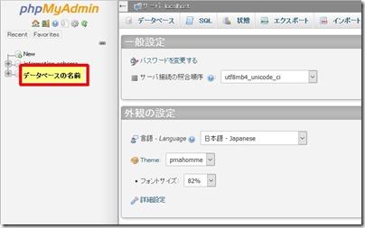 WordPress-adress-hennkou (10)