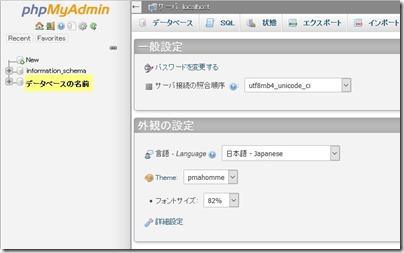 WordPress-adress-hennkou (9)