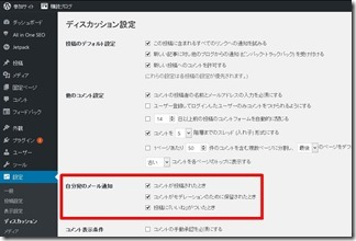 WordPress-coment-mail-cyuushi (4)