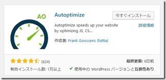 WordPress-kousokuka (5)