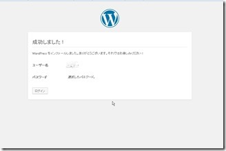 Wordpress-kani-install (9)
