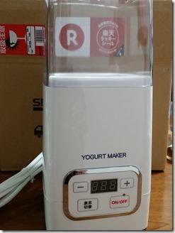 Yogurt Maker (10)
