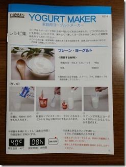 Yogurt Maker (7)
