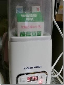 Yogurt Maker-make (26)