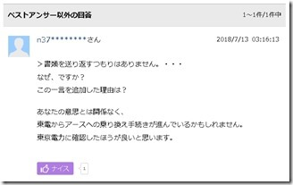 a-sudenryoku-sagi (3)