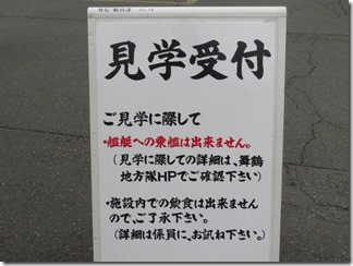 akarenngapa-ku-jieikan (45)