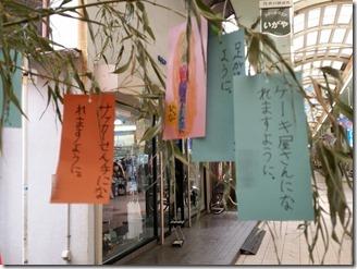 akutagawasyoutengai-tanabata (3)