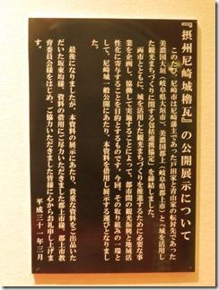 amagasakijyounaibu (41)