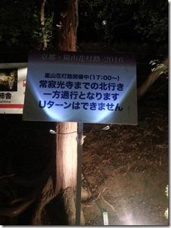 arasiyama-hanatouro-2016 (41)