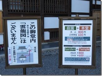 arasiyama-walk (45)