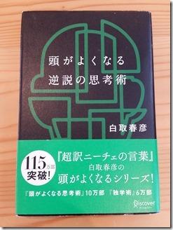 atamagayokunaru-gyakusetu