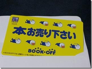 bookoff-okataduke (9)