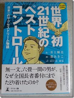 boutyuuboujyohakusikikan (54)