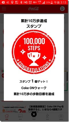 cokeon-drink-apri (3)