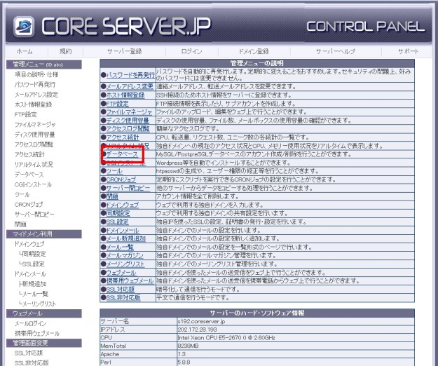 coresever-control-panel-database